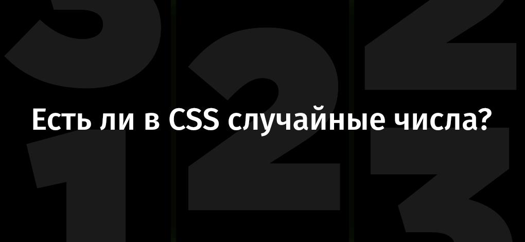 Есть ли в CSS случайные числа? - 1