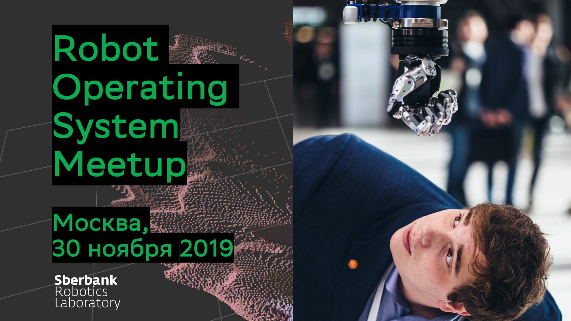 Robot Operating System Meetup пройдет в Москве 30 ноября 2019 - 1
