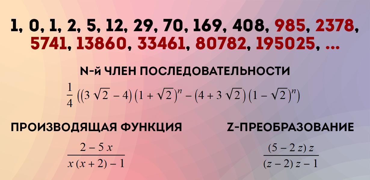 Какой следующий член…? — Ищем формулу для n-го члена последовательности, производящие функции и Z-преобразование - 1