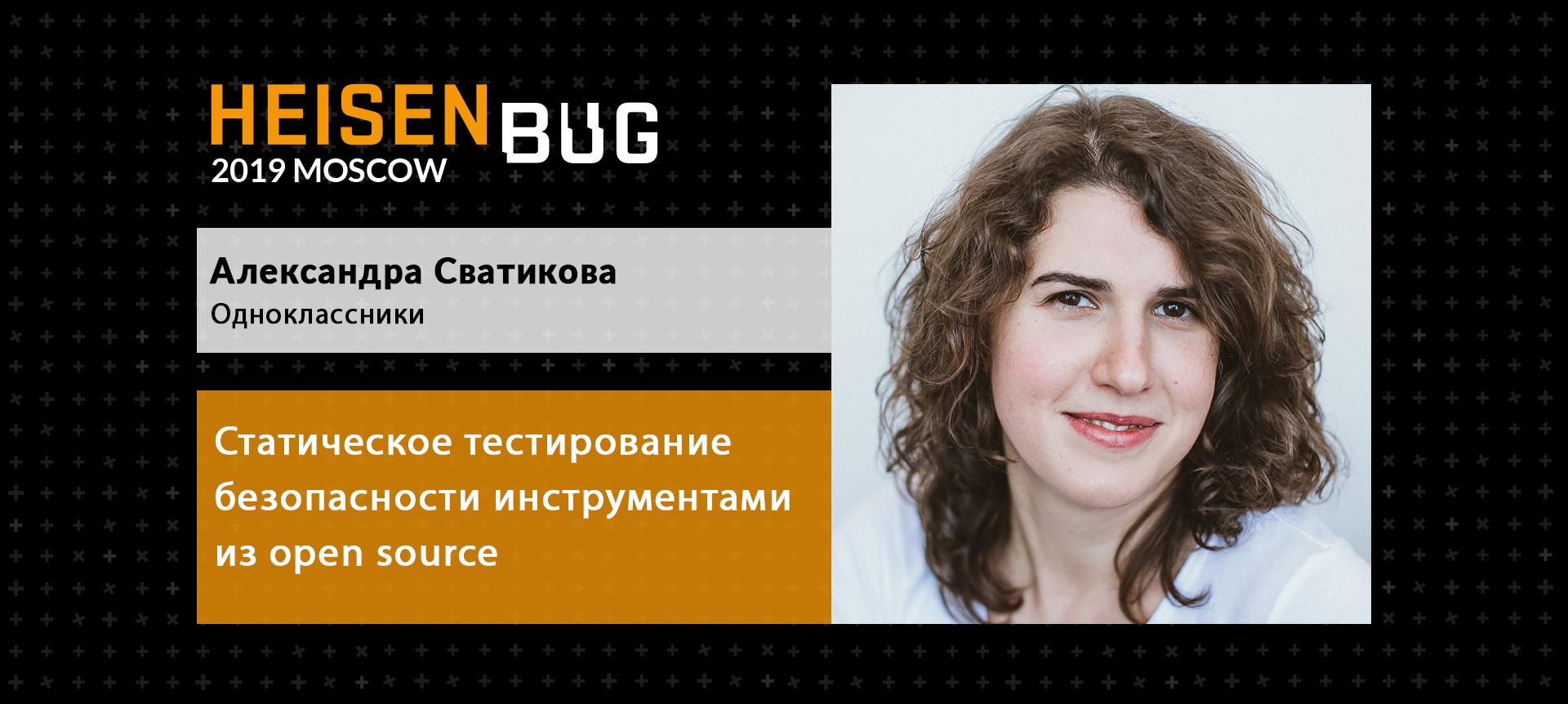 Могут ли автотесты заменить человека в поиске уязвимостей: интервью с Александрой Сватиковой - 1