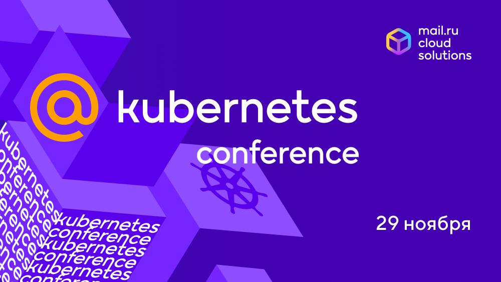 29 ноября в Mail.ru Group пройдет @Kubernetes Conference - 1