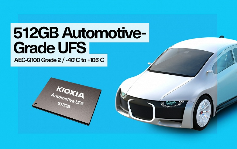 Компания Kioxia представила первый в отрасли автомобильный модуль флеш-памяти UFS объемом 512 ГБ