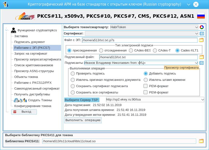 Криптографический АРМ на базе стандартов с открытым ключом. Конфигурирование токенов PKCS#11 - 10