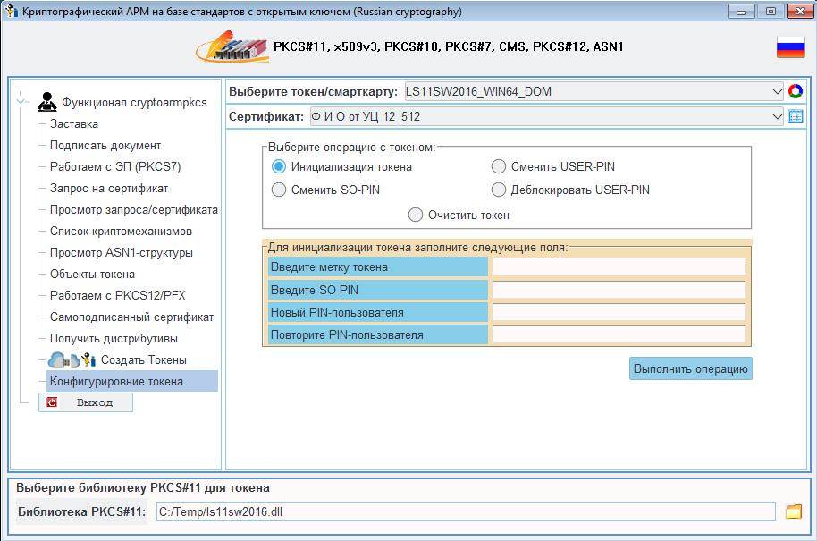 Криптографический АРМ на базе стандартов с открытым ключом. Конфигурирование токенов PKCS#11 - 2