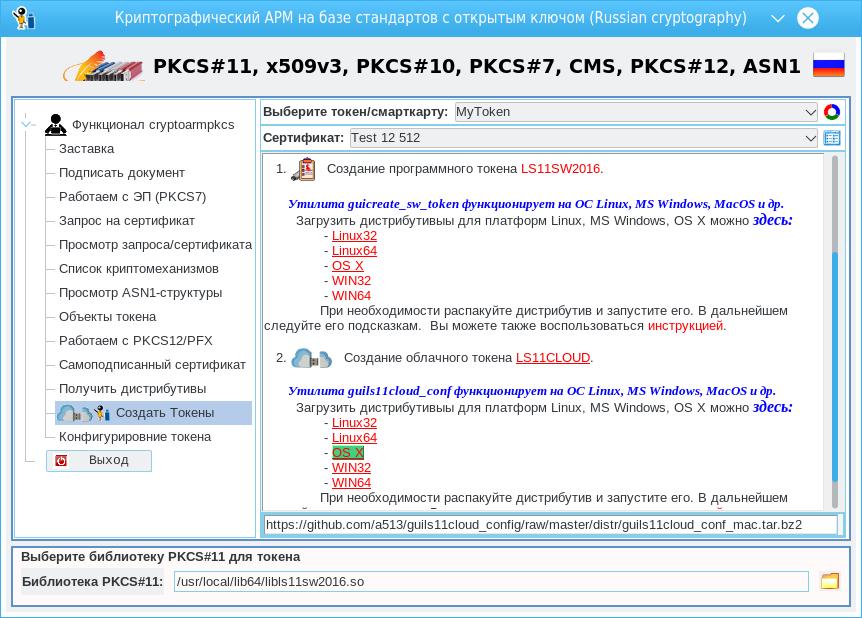 Криптографический АРМ на базе стандартов с открытым ключом. Конфигурирование токенов PKCS#11 - 3
