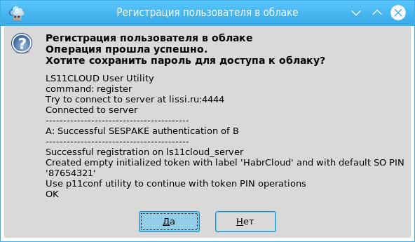 Криптографический АРМ на базе стандартов с открытым ключом. Конфигурирование токенов PKCS#11 - 6