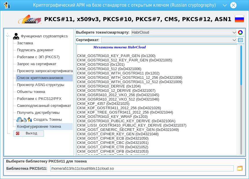 Криптографический АРМ на базе стандартов с открытым ключом. Конфигурирование токенов PKCS#11 - 8