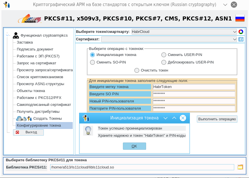 Криптографический АРМ на базе стандартов с открытым ключом. Конфигурирование токенов PKCS#11 - 9