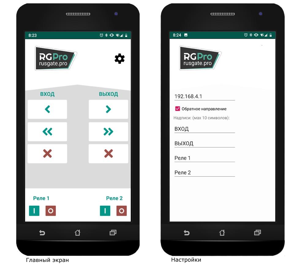 Самая «дешёвая» электронная проходная в России управляемая со смартфона - 3