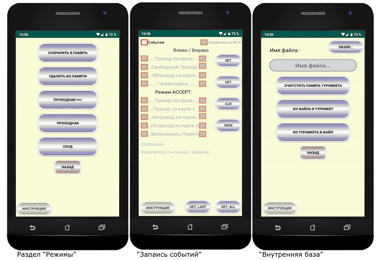 Самая «дешёвая» электронная проходная в России управляемая со смартфона - 5