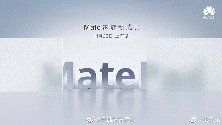 Huawei представит новый флагман 25 ноября