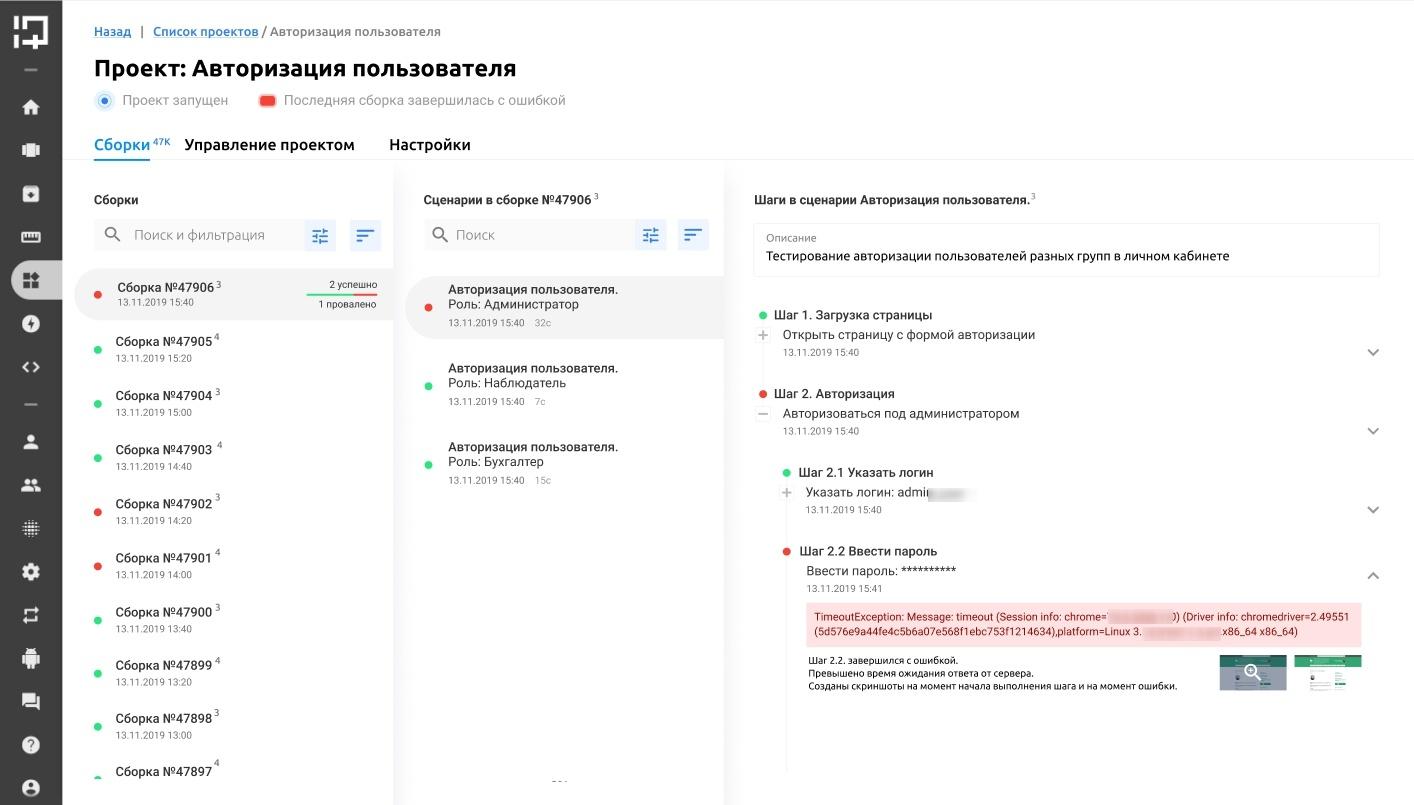 MONQ — мониторинг и AIOps родом из России - 10
