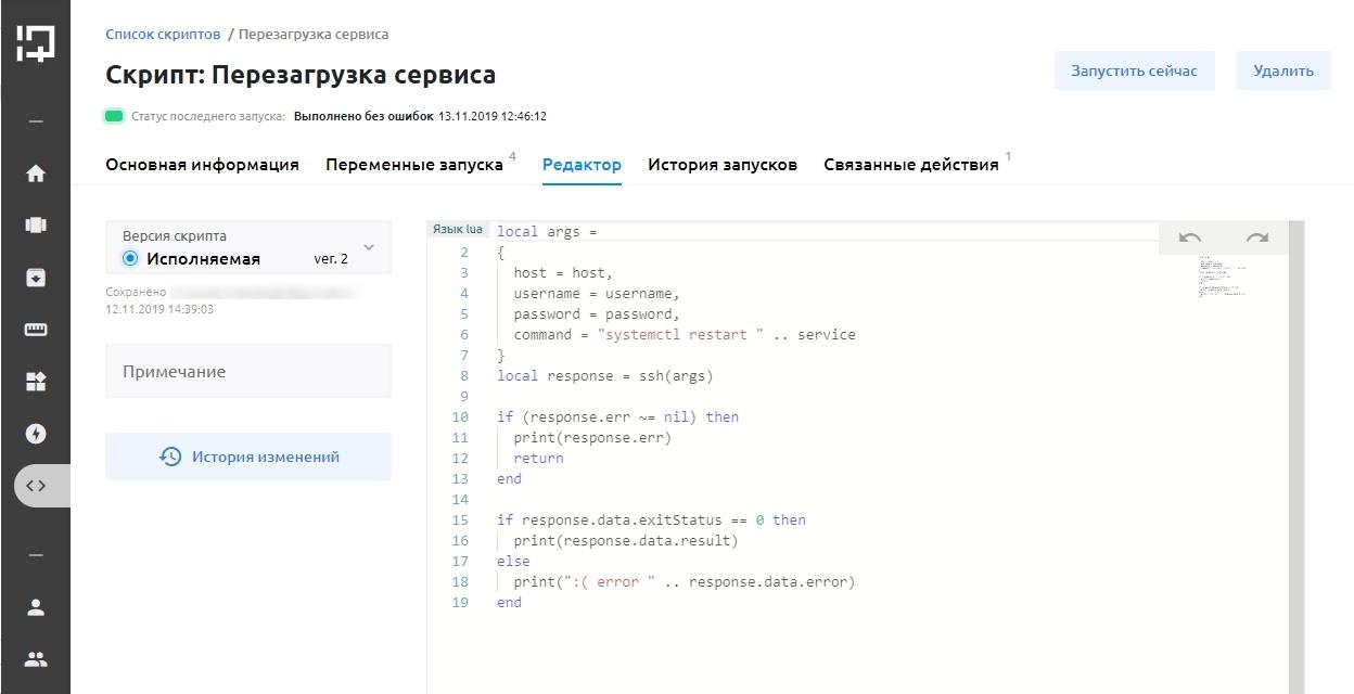 MONQ — мониторинг и AIOps родом из России - 13