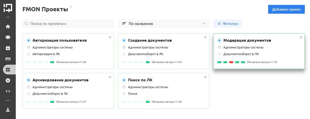 MONQ — мониторинг и AIOps родом из России - 9