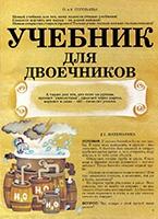 Журнал «Трамвай» — ярко вспыхнувшая и быстро погасшая звезда российского детского авангарда - 14