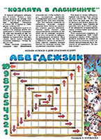 Журнал «Трамвай» — ярко вспыхнувшая и быстро погасшая звезда российского детского авангарда - 17