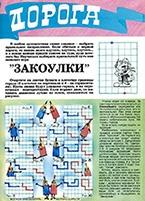 Журнал «Трамвай» — ярко вспыхнувшая и быстро погасшая звезда российского детского авангарда - 19