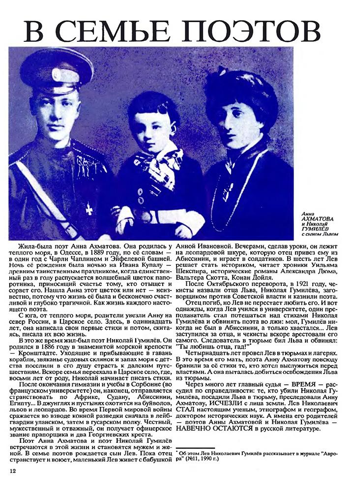 Журнал «Трамвай» — ярко вспыхнувшая и быстро погасшая звезда российского детского авангарда - 23