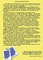 Журнал «Трамвай» — ярко вспыхнувшая и быстро погасшая звезда российского детского авангарда - 9