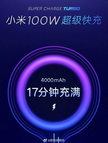 100-ваттная зарядка Xiaomi появится в следующем смартфоне компании