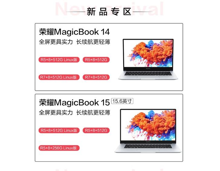 APU AMD Ryzen и Linux. Стали известны конфигурации ноутбуков Honor MagicBook 14 и MagicBook 15