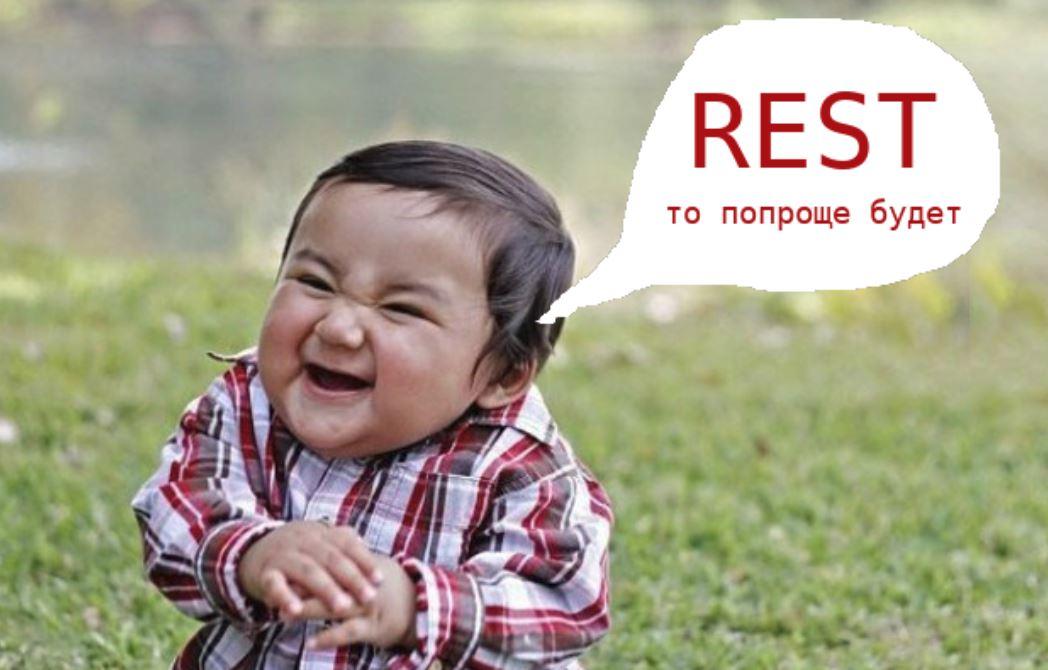 JSON-RPC? Возьмите хитрый REST - 1