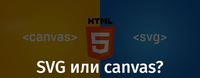 SVG или canvas? - 1