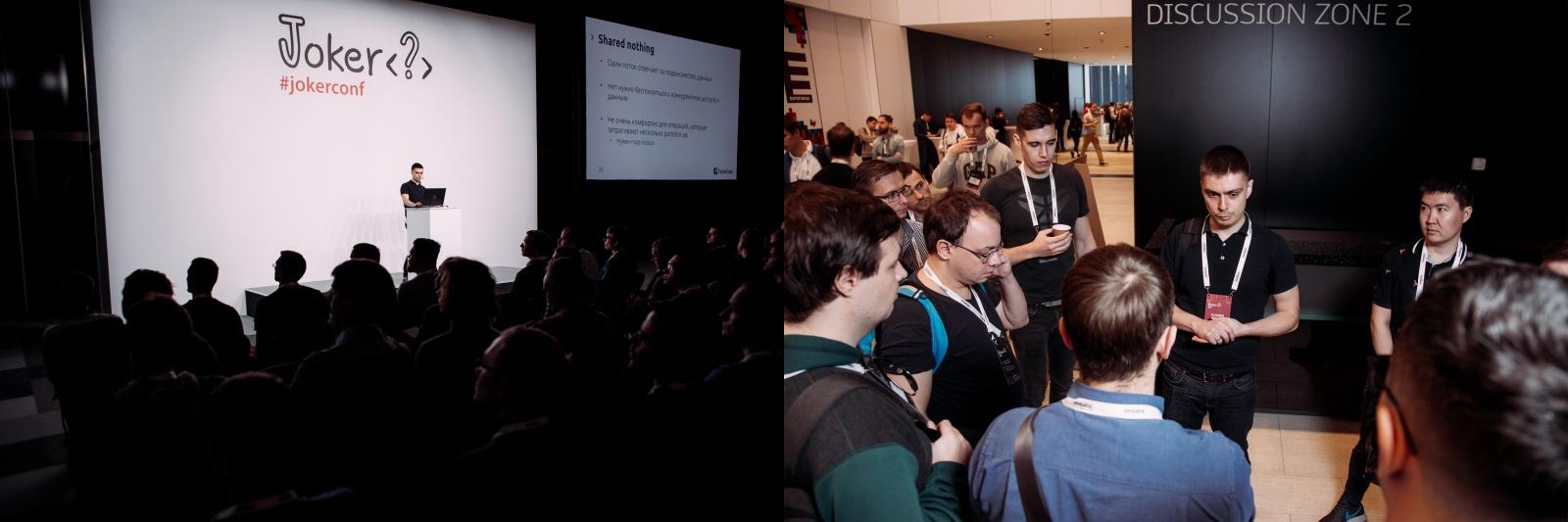 Атакуем Joker 2019 полностью: как прошла самая крупная Java-конференция в России - 4