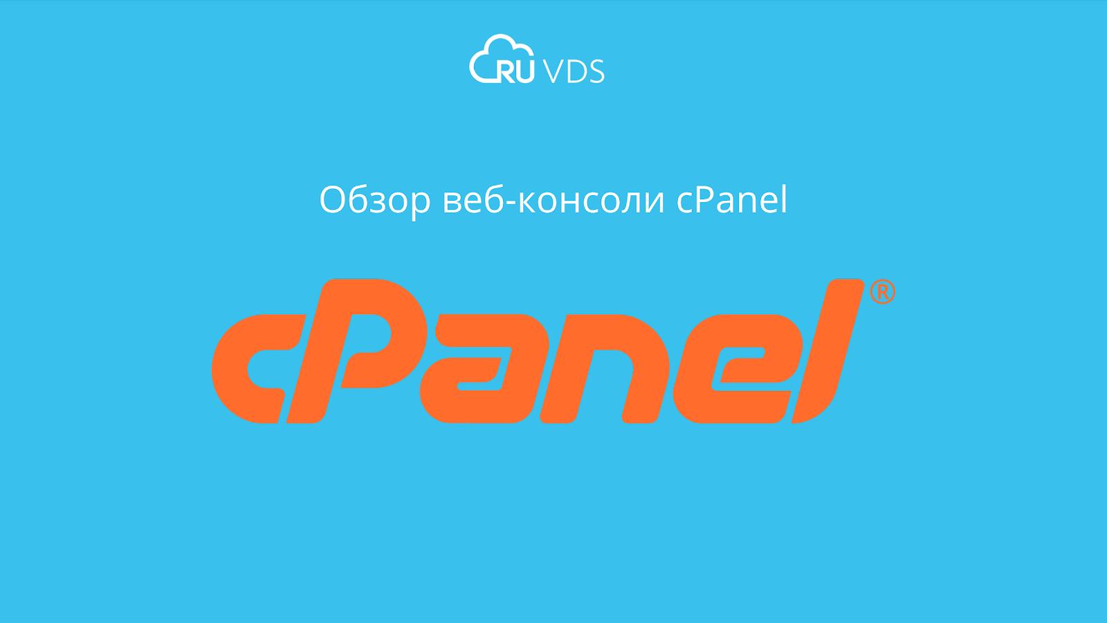 Обзор cPanel — веб-консоли для управления сайтами и хостингом - 1