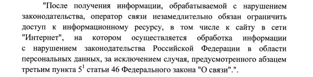 Операторов связи через Роскомнадзор обязуют сразу блокировать сайты, нарушающие закон о защите персональных данных - 1