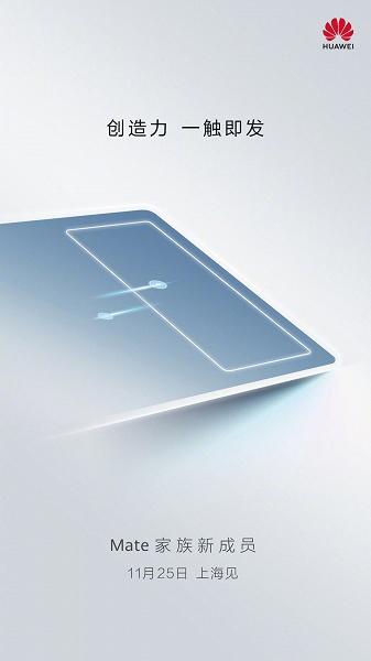 Подвинься, iPad Pro. Huawei готовит профессиональный планшет для создателей контента
