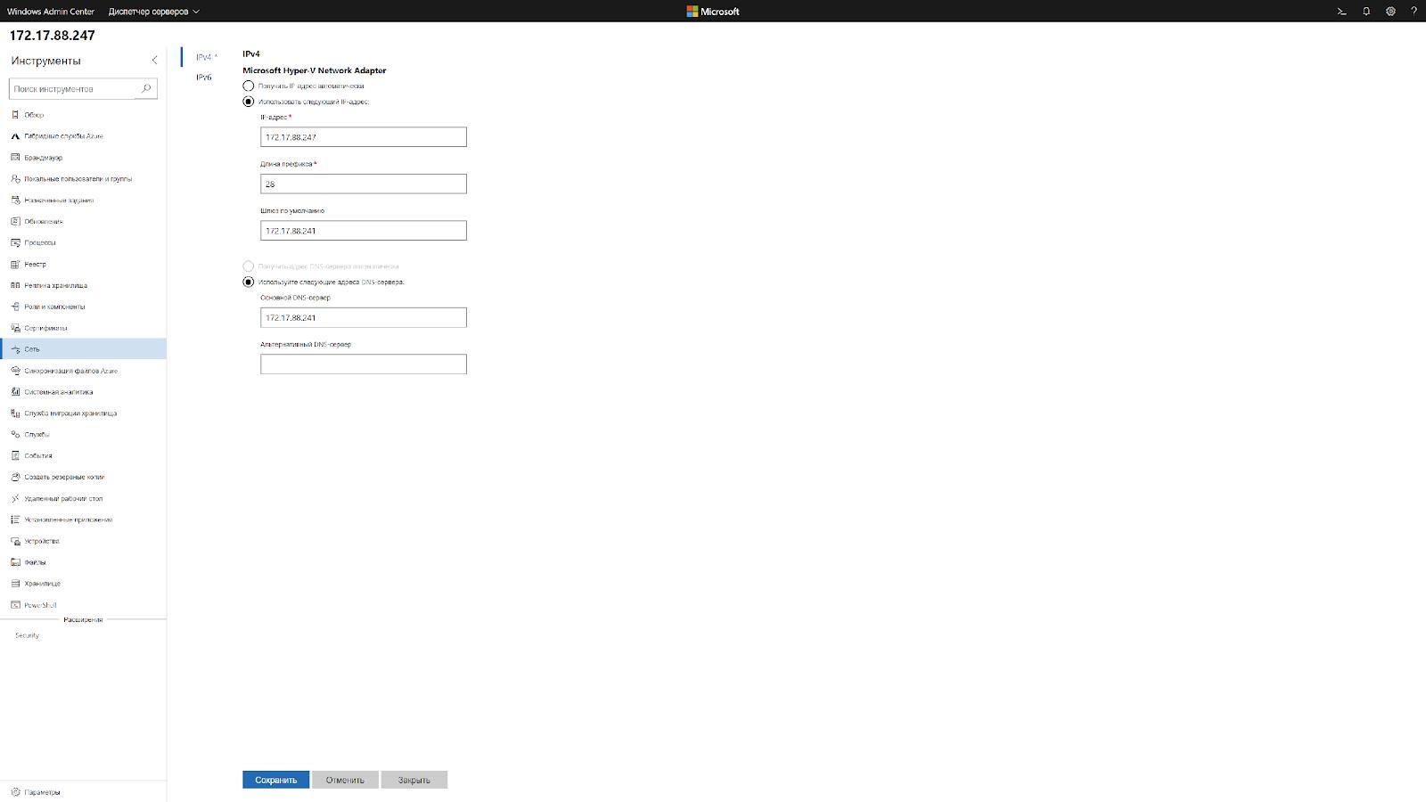 Управляем Windows Server из Windows Admin Center - 4