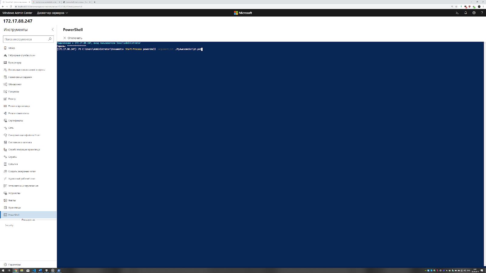 Управляем Windows Server из Windows Admin Center - 6