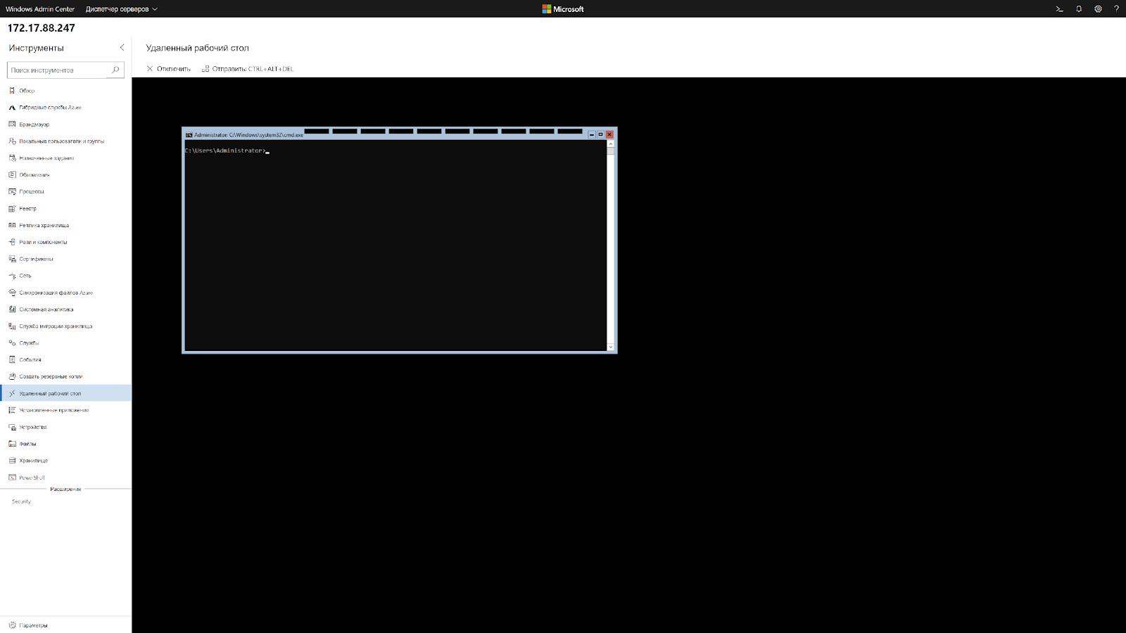 Управляем Windows Server из Windows Admin Center - 7