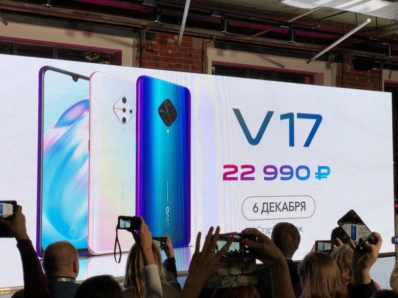 4500 мА•ч, NFC и камера-бриллиант всего за 22 990 руб. В России представлен Vivo V17