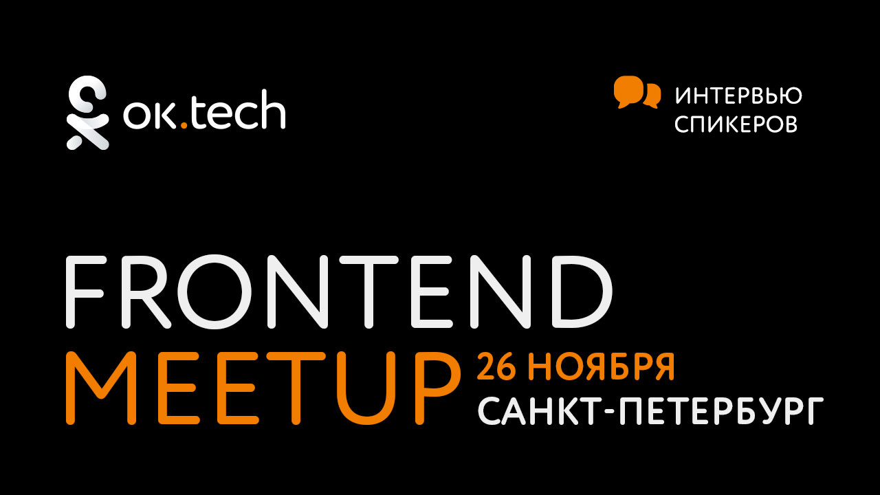 ок.tech: Frontend Meetup #2: мини-интервью спикеров - 1