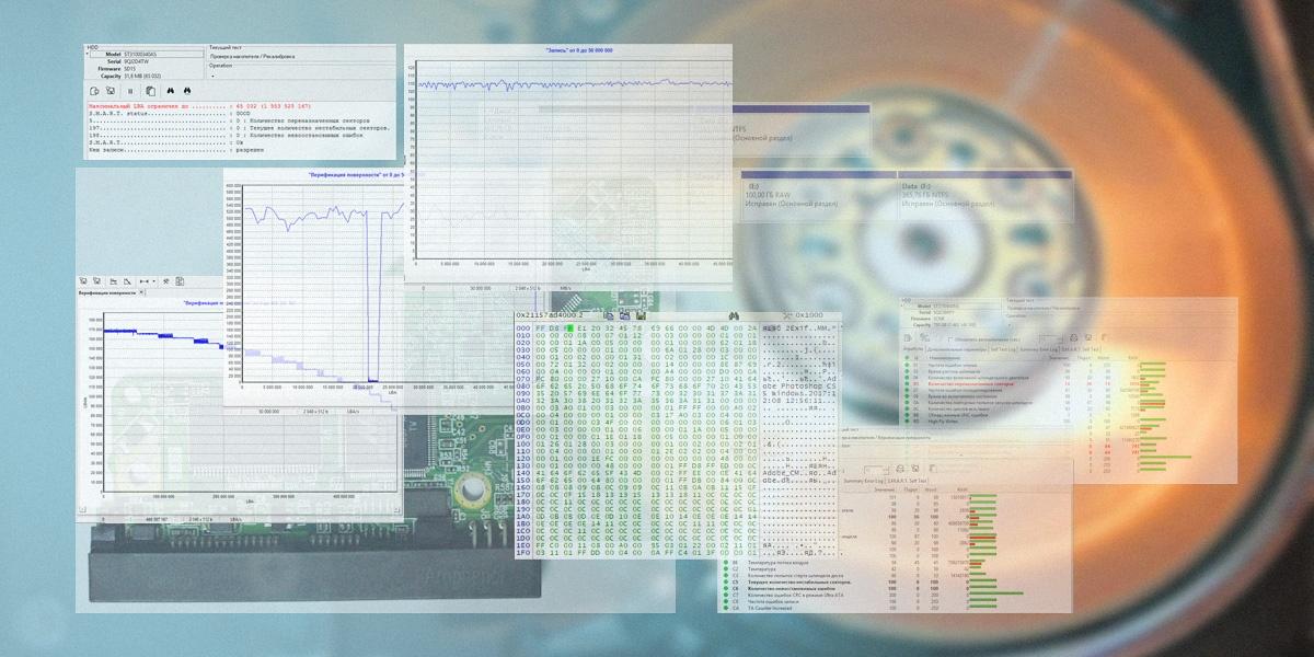 Самостоятельная диагностика жестких дисков и восстановление данных - 1