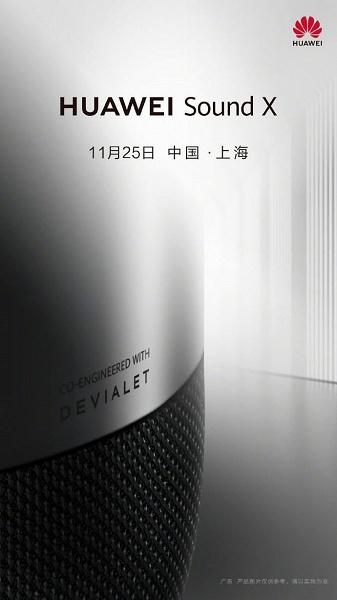 Умную колонку с самым качественным звуком представят 25 ноября