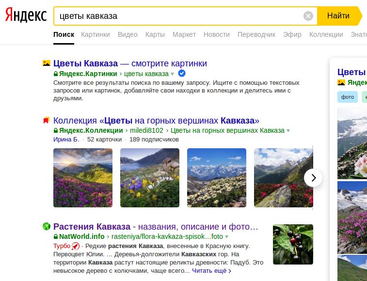 Частное мнение о Яндекс.Турбо - 2