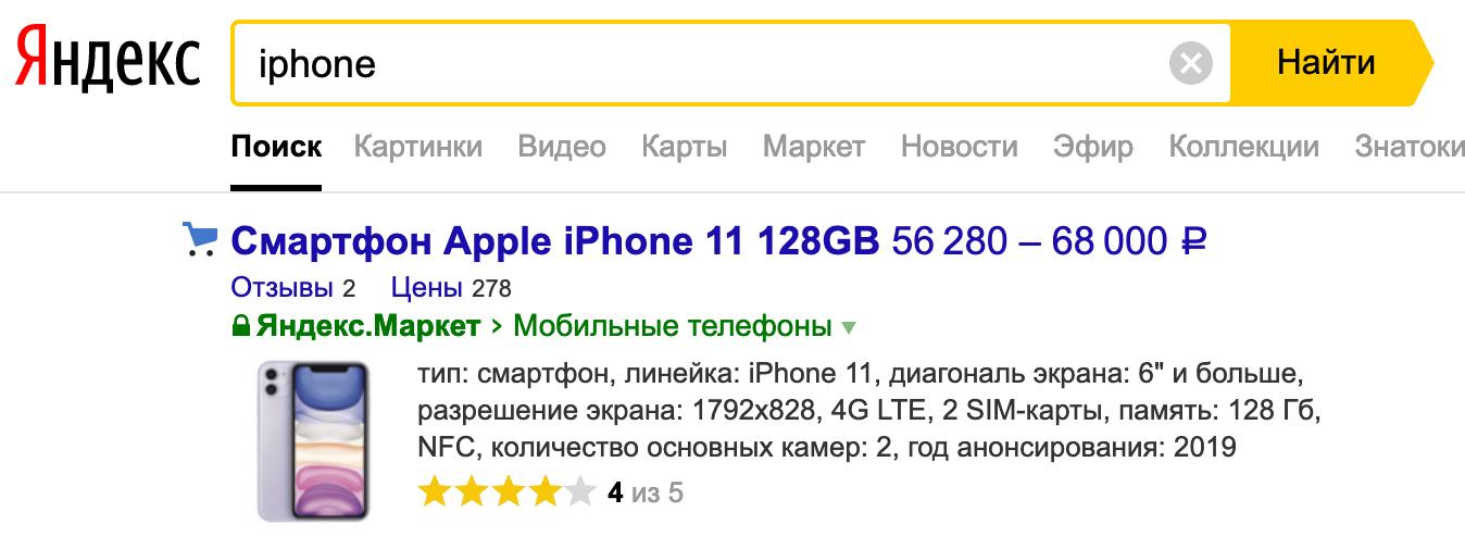 Как устроен поиск Яндекс.Маркета и что будет, если упадёт один из серверов - 2