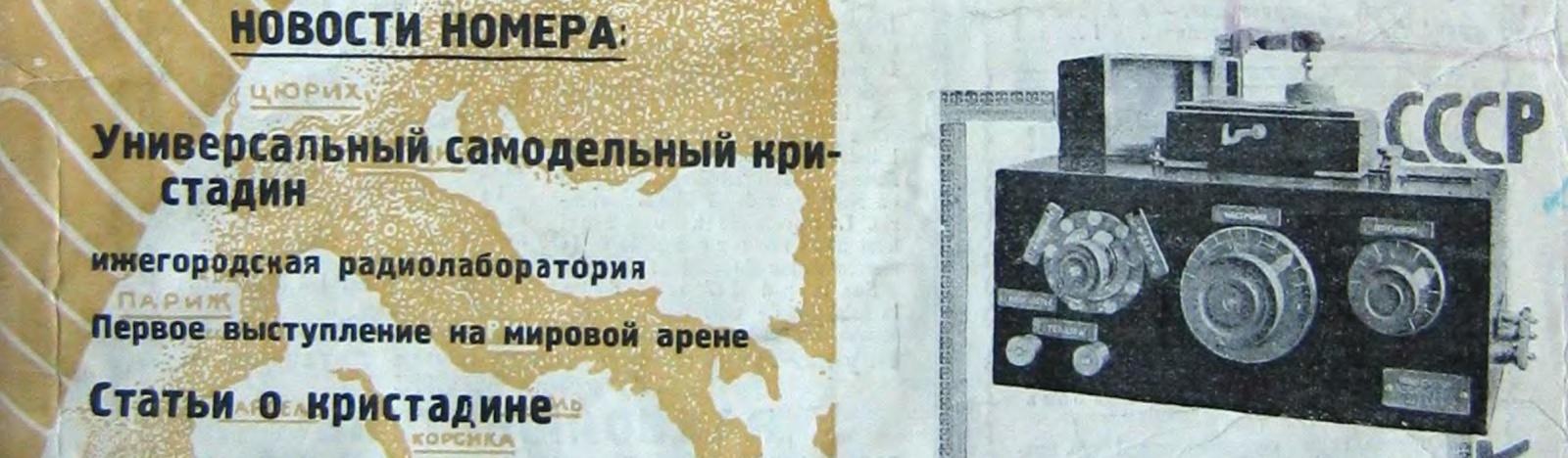 Нижегородская радиолаборатория и «кристадин» Лосева - 1