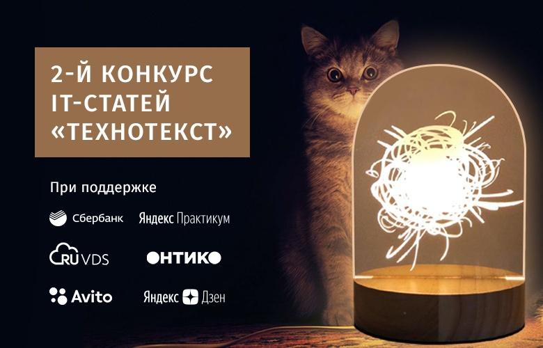 «ТехноТекст», кульминация: приближается финал конкурса авторов - 1
