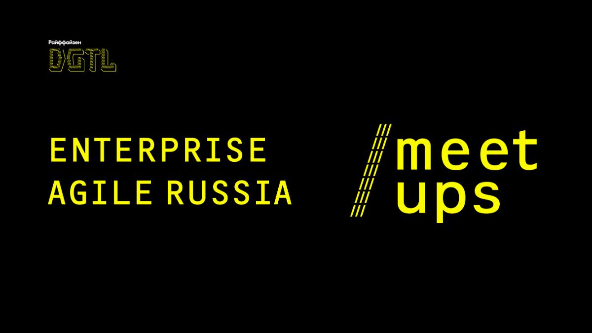 Enterprise Agile Russia в Райффайзенбанке 26-11 - 1