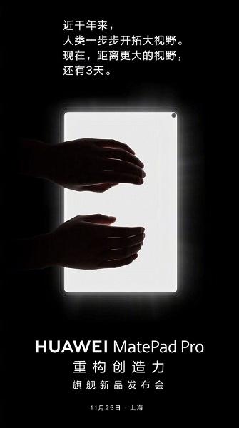 Huawei от скромности не умрёт. Компания сравнивает анонс своего планшета с величайшими достижениями человечества