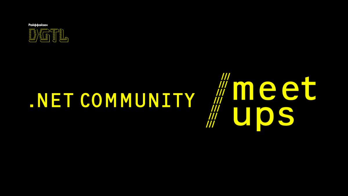 .Net Meetup в Райффайзенбанке 28-11 - 1