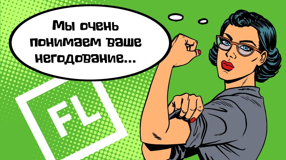 Как FL.ru обманывает пользователей, продавая одну услугу два раза, нарушая собственные правила - 1