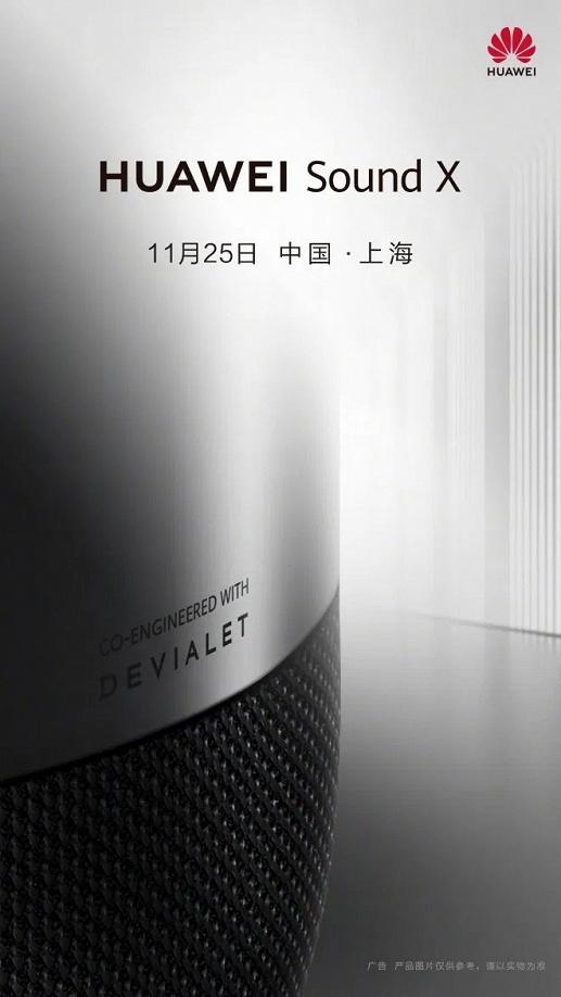 Умная колонка Huawei Sound X порадует качественным звуком