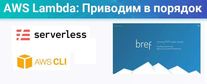 ServerLess PHP - 13