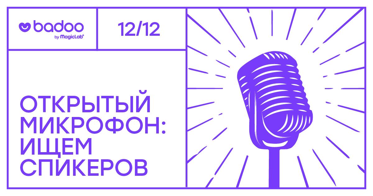 Открытый микрофон: backend. Приглашаем спикеров - 1