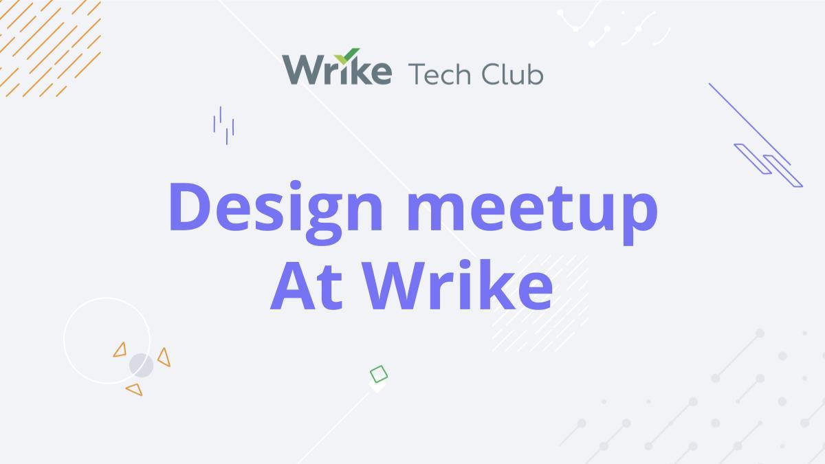 Дизайн-митап в питерском офисе Wrike 5 декабря - 1